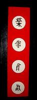 Schriftenbild aus Asien